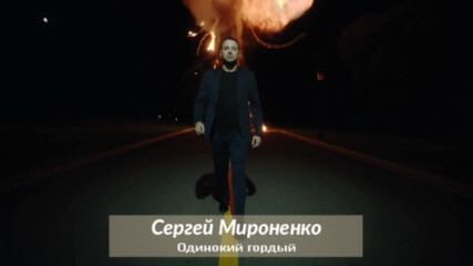 Сергей Мироненко - Одинокий гордый (бг превод)