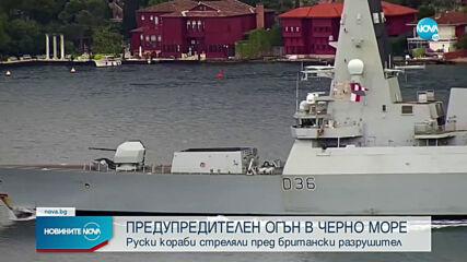 Русия откри предупредителен огън по британски миноносец в Черно море