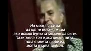 Muharem Serbezovski - Za Vjencanim Stolom /субтитри/