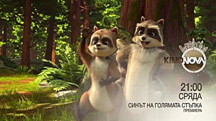 """""""Синът на Голямата стъпка"""" - премиера на 2 януари по KINO NOVA"""