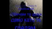 За пръв път !!!!! Bebo feat Bate Pesho - 2 syrca (master)+ Текст