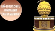'Златна малинка' 2018: Кои са най-лошите филми?