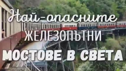 Най-опасните железопътни мостове в света