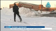 Сняг затрупа китайска провинция, лекари в САЩ се придвижват със ски