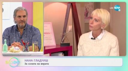 Нина Гладуиш: За силата на вярата - На кафе (04.05.2021)