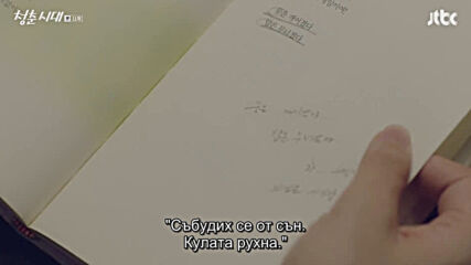 Age of youth S01 Е11
