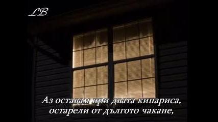 На Другата В Мен - Румяна Симова