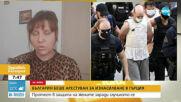 Арестуваха българин за изнасилване в Гърция
