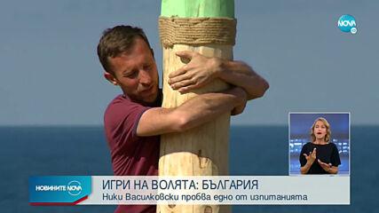 """Какви ще са изпитанията в """"Игри на волята: България""""?"""
