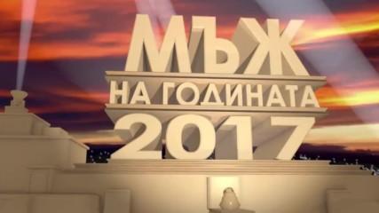 МЪЖ НА ГОДИНАТА 2017 - 05 February 2018