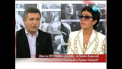 Има ли С Р С, което доказва за среща между Първанов, Борисов и Румен Петков - Часът на Милен Цветков