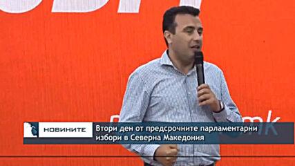 Втори ден от предсрочните парламентарни избори в Северна Македония