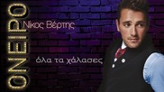 Nikos Vertis - Oneiro - 2015
