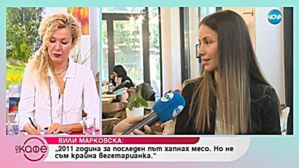 Вили Марковска коментира - Ценност ли е бракът днес? - На кафе (21.11.2018)