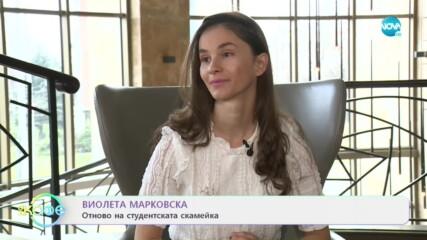 """Пречи или помага амбицията според Виолета Марковска? - """"На кафе"""" (20.01.2021)"""