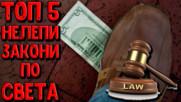 Топ 5 странни закони по света!