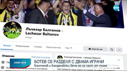 Спортни новини (22.09.2020 - централна емисия)