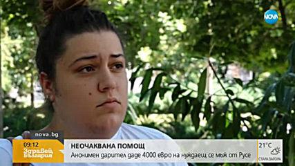 Анонимен дарител даде 4000 евро на нуждаещ се мъж от Русе