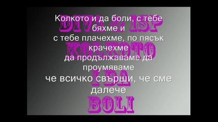 Diva_isp_-_kolkoto_i_da_boli