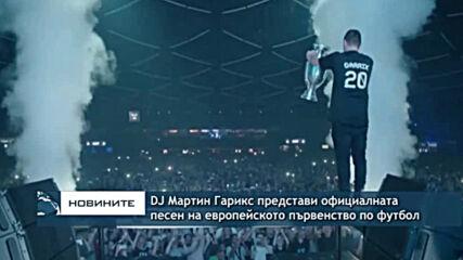 DJ Мартин Гарикс представи официалната песен на европейското първенство по футбол