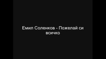 Емил Соленков - Пожелай си всичко