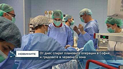 От днес спират плановите операции в София и градовете в червената зона