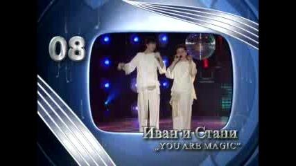 Евровизия - Сборен На Песните Финалисти