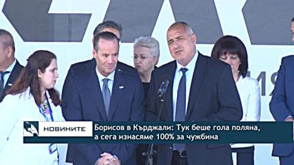 Борисов на откриването на нов завод в Кърджали: Тук беше гола поляна а сега изнасяме 100% за чужбина