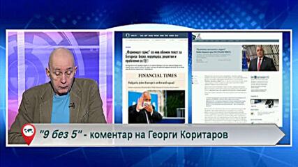"9 без 5 ""Коментар на Георги Коритаров"" 30.11.2020"