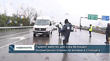 Първият работен ден след Великден: Километрични опашки на влизане в столицата