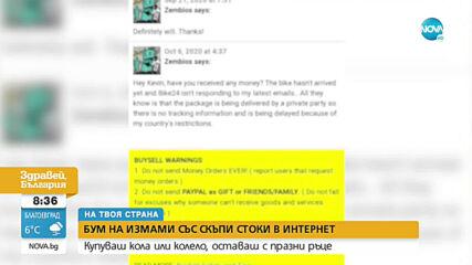 """""""НА ТВОЯ СТРАНА"""": Бум на измами със скъпи стоки в интернет"""