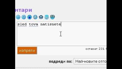 Как Да Направим devil в zazz.bg
