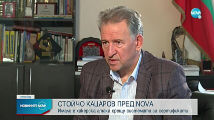 Кацаров: Имало е хакерска атака срещу системата за сертификати