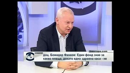 Божидар Финков: Един фонд знае за какво плаща, докато една здравна каса – не