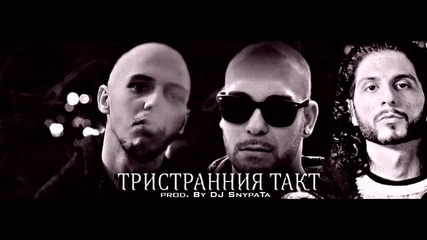 Braketo & Studenta feat. Joker Flow - Тристранния Такт (prod. by Dj Snypata)