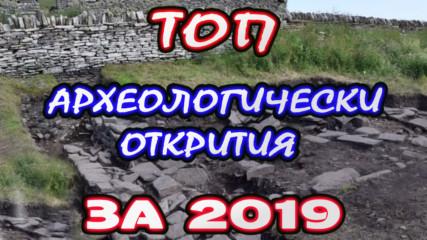 Топ археологически открития направени през 2019 година