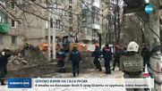 КАДРИ ОТ ДРОН: Отново взрив на газ в Русия