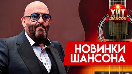 Михаил Шуфутинский - Ах, осень - листья той первой любви
