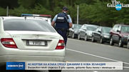 40 жертви на атаки срещу две джамии в Нова Зеландия