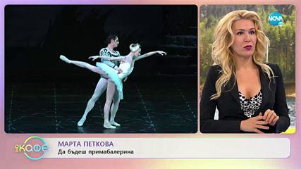 """""""На кафе"""" с Марта Петкова (14.01.2020)"""