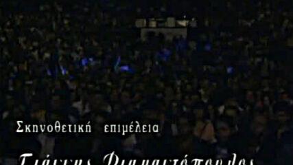 Haris Alexiou - Live - Magissa