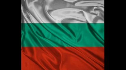 Честита Нова Година, Българи!