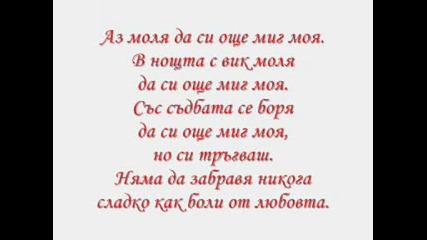 Ruslan Mainov - O6te Mig Moq - текст
