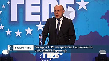 Рокади в ГЕРБ по време на Националното събрание на партията