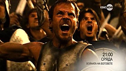 """""""Войната на боговете"""" на 13 март по KINO NOVA"""