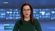 Новините на NOVA NEWS (09.05.2021 - 13:00)
