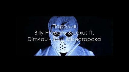 Пародия! Billy Hlapeto & Lexus ft. Dim4ou - Баш Майсторска