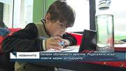 Онлайн обучението започна: Родителите искат повече мерки за подкрепа