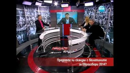 Предстои ли скандал с бюлетините за Евроизбори 2014 - Часът на Милен Цветков