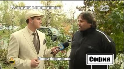 Изгубени в прехода - Господари на ефира (26.11.2014)